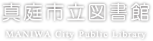 真庭市立図書館-MANIWA City Public Library-